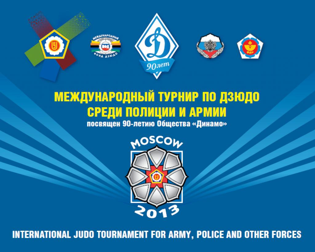 Enjoy the International Judo Tournament for Army, Police and Other Forces in Moscow